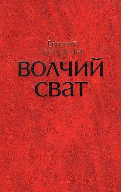 Евгений Кулькин - Волчий Сват