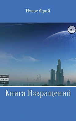 Извас Фрай - Книга Извращений