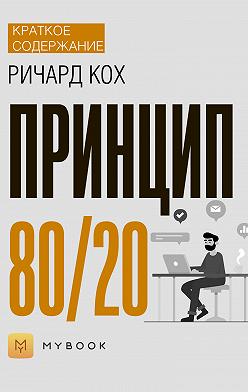 Владислава Бондина - Краткое содержание «Принцип 80/20»