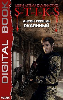 Антон Текшин - S-T-I-K-S. Окаянный