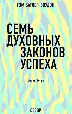 Том Батлер-Боудон - Семь духовных законов успеха. Дипак Чопра (обзор)
