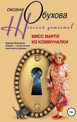 Оксана Обухова - Мисс Марпл из коммуналки