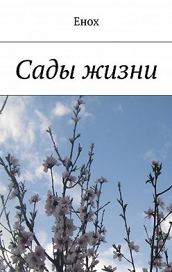 Енох - Сады жизни