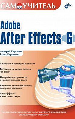 Елена Кирьянова - Самоучитель Adobe After Effects 6.0