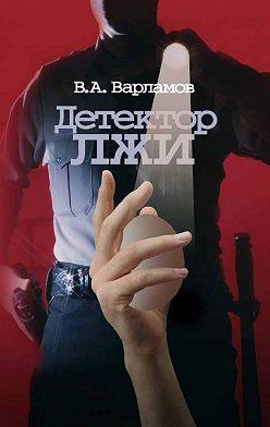 Валерий Варламов - Детектор лжи
