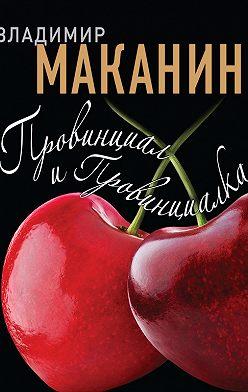 Владимир Маканин - Провинциал и Провинциалка