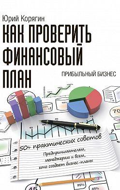 Юрий Корягин - Как проверить финансовый план. 50+ практических советов