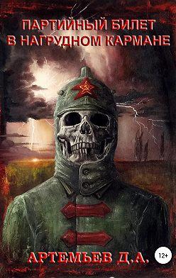 Денис Артемьев - Партийный билет в нагрудном кармане