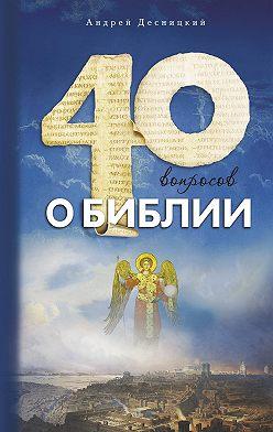 Андрей Десницкий - Сорок вопросов о Библии