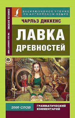 Чарльз Диккенс - Лавка древностей / The Old Curiosity Shop