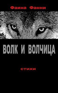 Фаина Фанни - Волк и волчица. Сборник стихотворений