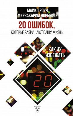 Мирзакарим Норбеков - 20 ошибок, которые разрушают вашу жизнь, и как их избежать