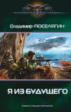 Владимир Поселягин - Я из будущего