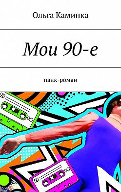 Ольга Каминка - Мои 90-е