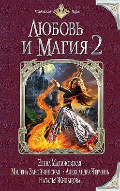 Елена Малиновская - Любовь и магия-2 (сборник)