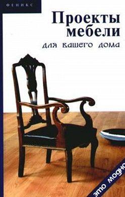 Виктор Барановский - Проекты мебели для вашего дома