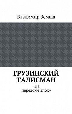 Владимир Земша - Грузинский талисман
