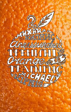 Михаил Кипнис - Апельсиновый тренинг 18 – 2. Образ «Я». 18 игр, упражнений, заданий на самопознание