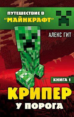 Алекс Гит - Крипер у порога