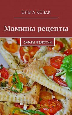 Ольга Козак - Мамины рецепты. Салаты и закуски