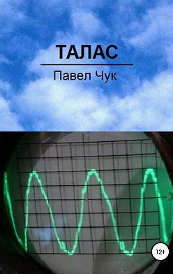 Павел Чук - Талас