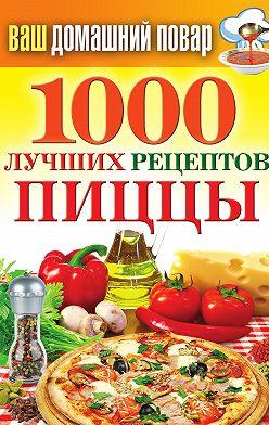 Неустановленный автор - 1000 лучших рецептов пиццы