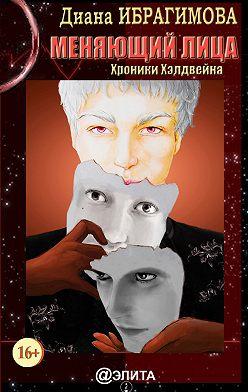 Диана Ибрагимова - Меняющий лица (Хроники Хэлдвейна)