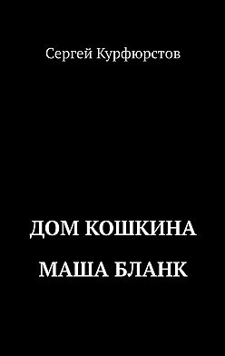 Сергей Курфюрстов - Дом Кошкина: Маша Бланк