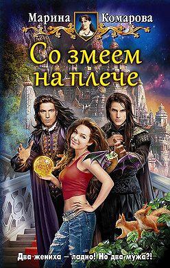 Марина Комарова - Со змеем на плече