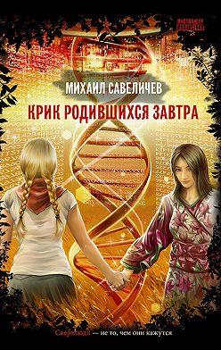 Михаил Савеличев - Крик родившихся завтра