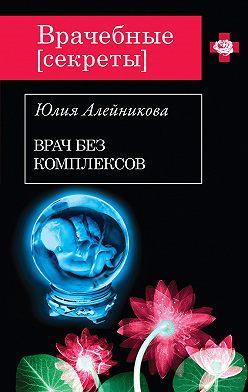 Юлия Алейникова - Врач без комплексов