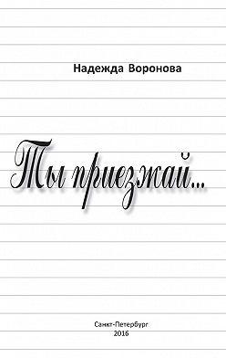 Надежда Воронова - Ты приезжай…