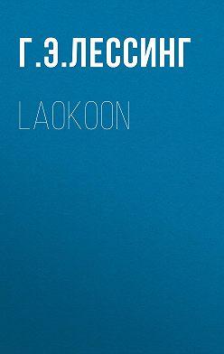 Готхольд Лессинг - Laokoon