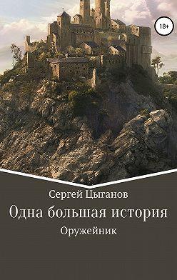 Сергей Цыганов - Оружейник