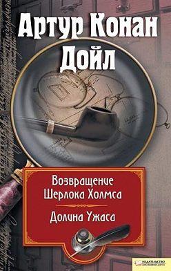 Артур Конан Дойл - Возвращение Шерлока Холмса. Долина Ужаса (сборник)