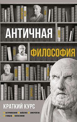 Елена Пронина - Античная философия. Краткий курс
