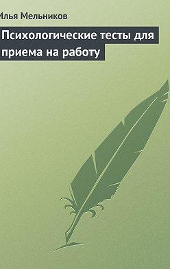 Илья Мельников - Психологические тесты для приема на работу