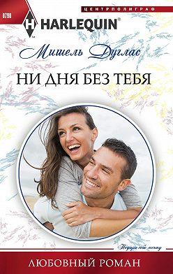 Мишель Дуглас - Ни дня без тебя