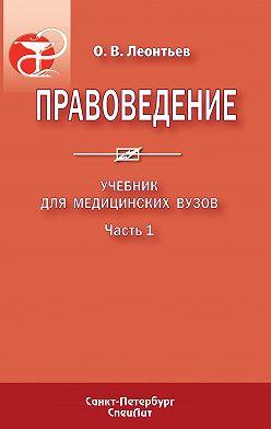 Олег Леонтьев - Правоведение. Учебник для медицинских вузов. Часть 1