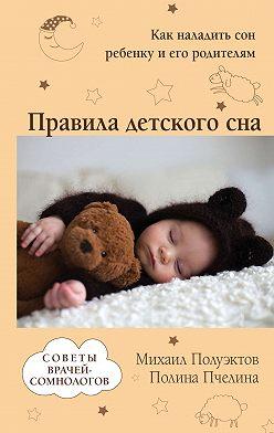 Михаил Полуэктов - Правила детского сна. Как наладить сон ребенку и его родителям