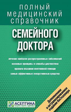 Коллектив авторов - Справочник семейного доктора