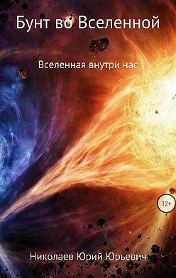 Юрий Николаев - Бунт во Вселенной