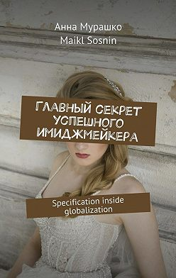 Maikl Sosnin - Главный секрет успешного имиджмейкера. Specification inside globalization