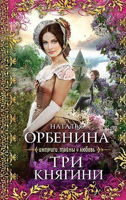 Наталия Орбенина - Три княгини