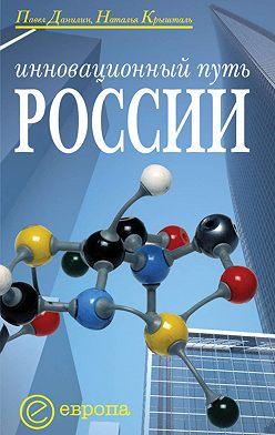 Павел Данилин - Инновационный путь России