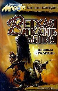 Константин Бояндин - Издалека