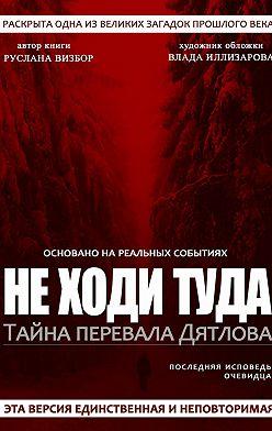 Руслана Визбор - Неходитуда. Тайна перевала Дятлова