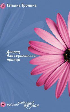 Татьяна Тронина - Дворец для сероглазого принца