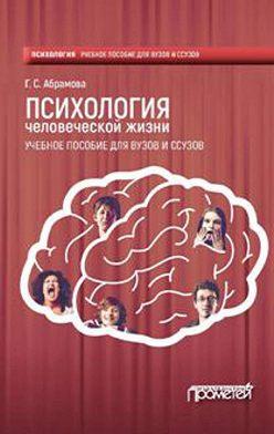 Галина Абрамова - Психология человеческой жизни