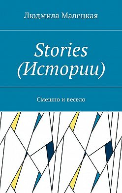 Людмила Малецкая - Stories (Истории). Смешно ивесело